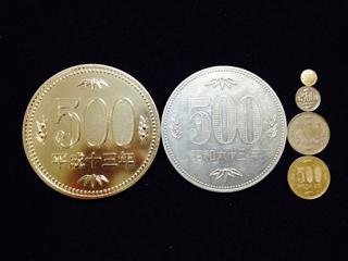 ジャンボ500円とミニ500円 表