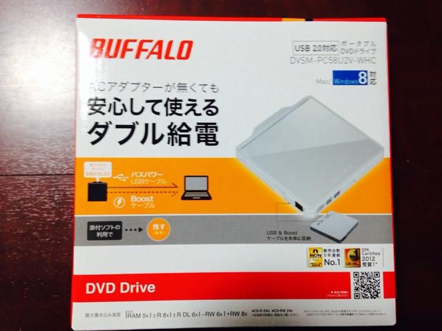 DVDドライブを購入
