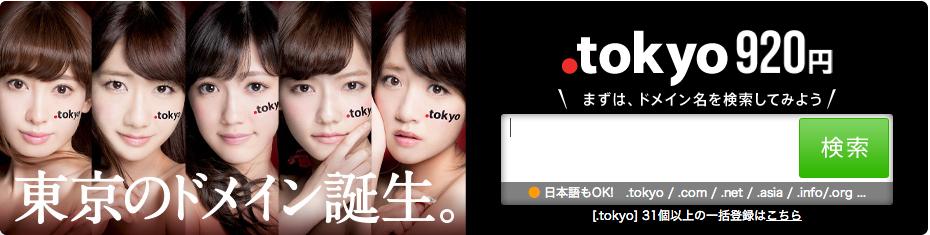 東京ドメインの広告