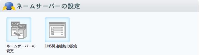 お名前.comのネームサーバー設定画面