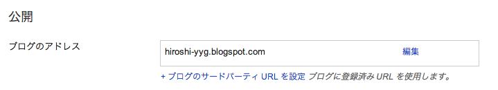 Bloggerの管理画面 設定 >基本 公開画面