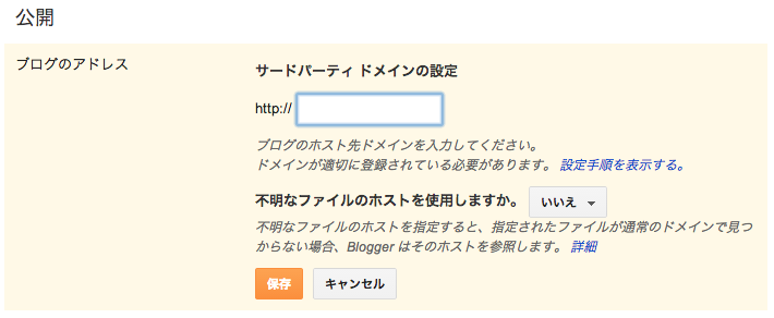 Bloggerの管理画面 設定 >基本 公開の設定画面