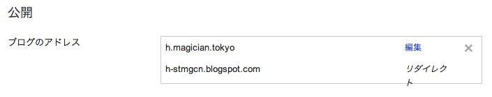 Blogger設定で独自ドメインが設定された画面