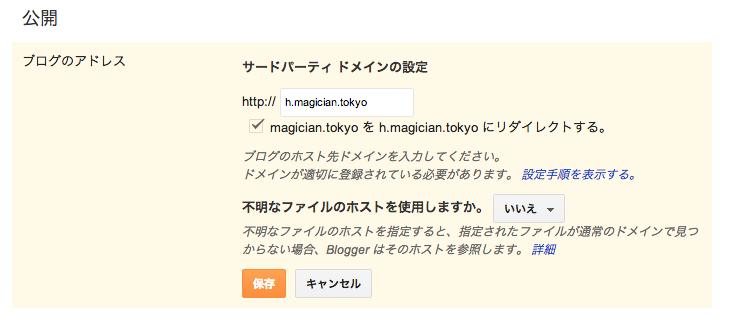 Blogger設定で独自ドメインでリダイレクトの設定画面