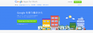 Google Appsのログインページ