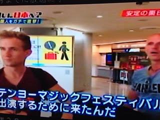 成田空港でインタビューを受けるDIONさんとお父さん