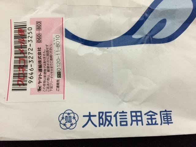ヤフオクで使われた大阪信用金庫の封筒