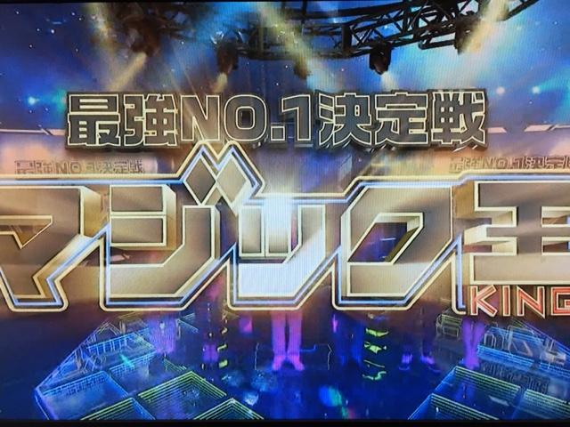 最強NO.1決定戦 マジック王 KING
