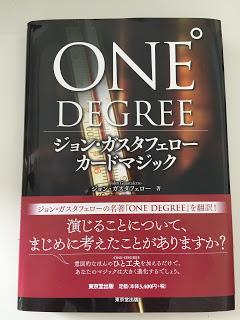 one°DEGREE / ジョン・ガスタフェロー(Johi Guastaferro)