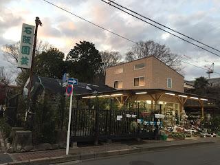 府中市分倍河原の石阪園芸店