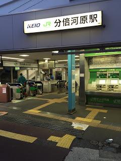 京王線の分倍河原駅