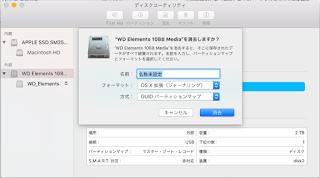 Mac外付けHDDフォーマット