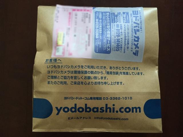 ヨドバシ・ドット・コムで日用品をお買い物