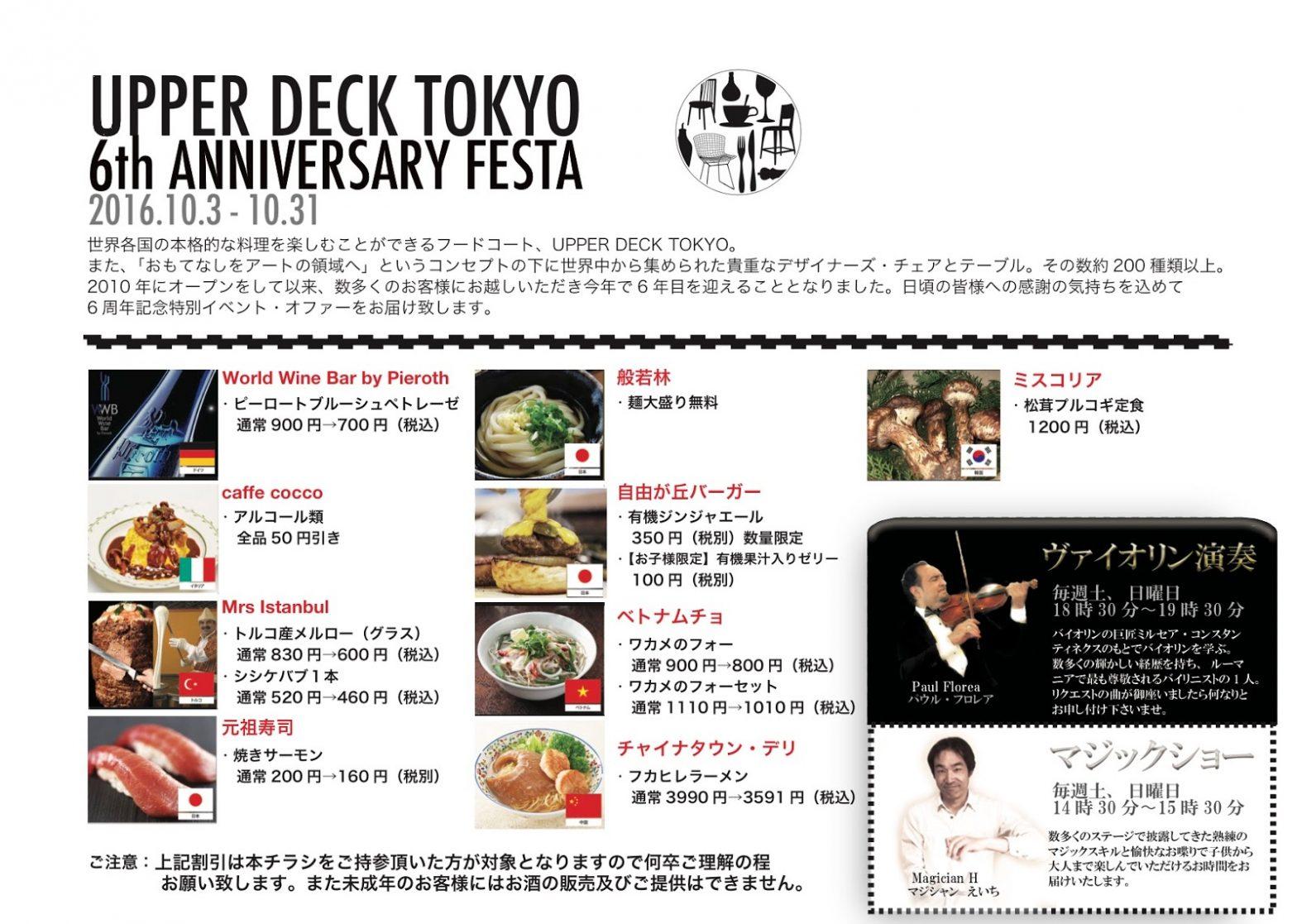 羽田空港第2旅客ターミナル3階フードコート アッパーデッキトウキョウ6周年記念イベントでテーブルホッピングマジック