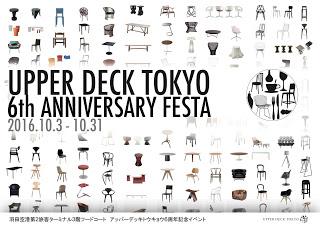 羽田空港第2旅客ターミナル3階フードコート アッパーデッキトウキョウ6周年記念イベント
