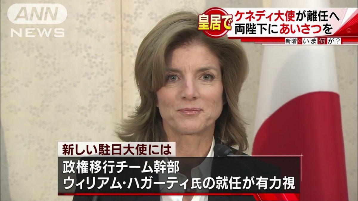 ケネディ駐日大使の離任のニュース