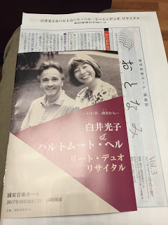 浦安音楽ホール 白井光子(メゾソプラノ)&ハルトムート・ヘル(ピアノ) リートデュオ・リサイタル パンフレット