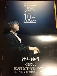 辻井伸行さんのサントリーホールのパンフレット