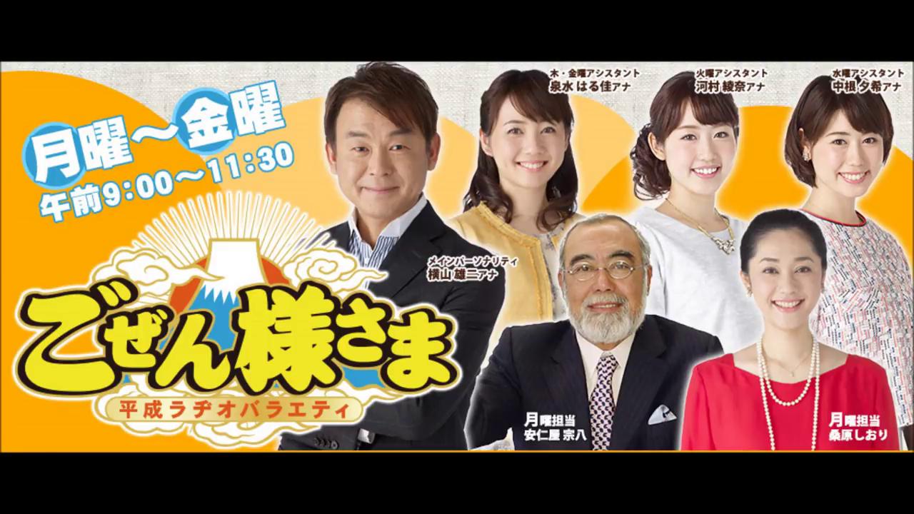 ごぜん様さまにマジシャン出演 広島RCCラジオ