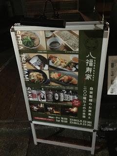 SOBA&SAKE八福寿家の看板