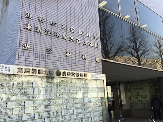 確定申告で渋谷税務署へ