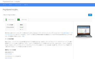 PageSpeed Insights googleのスピードテスト