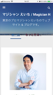 Contempoのモバイル表示 マジシヤンのホームページ