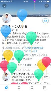 マジシャンえいちの誕生日にtwitterの画面で風船が上がっている
