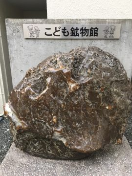 こども鉱物館前の大きな石