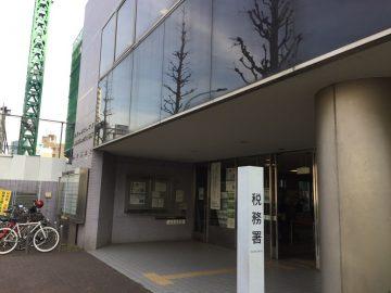 渋谷区にある税務署