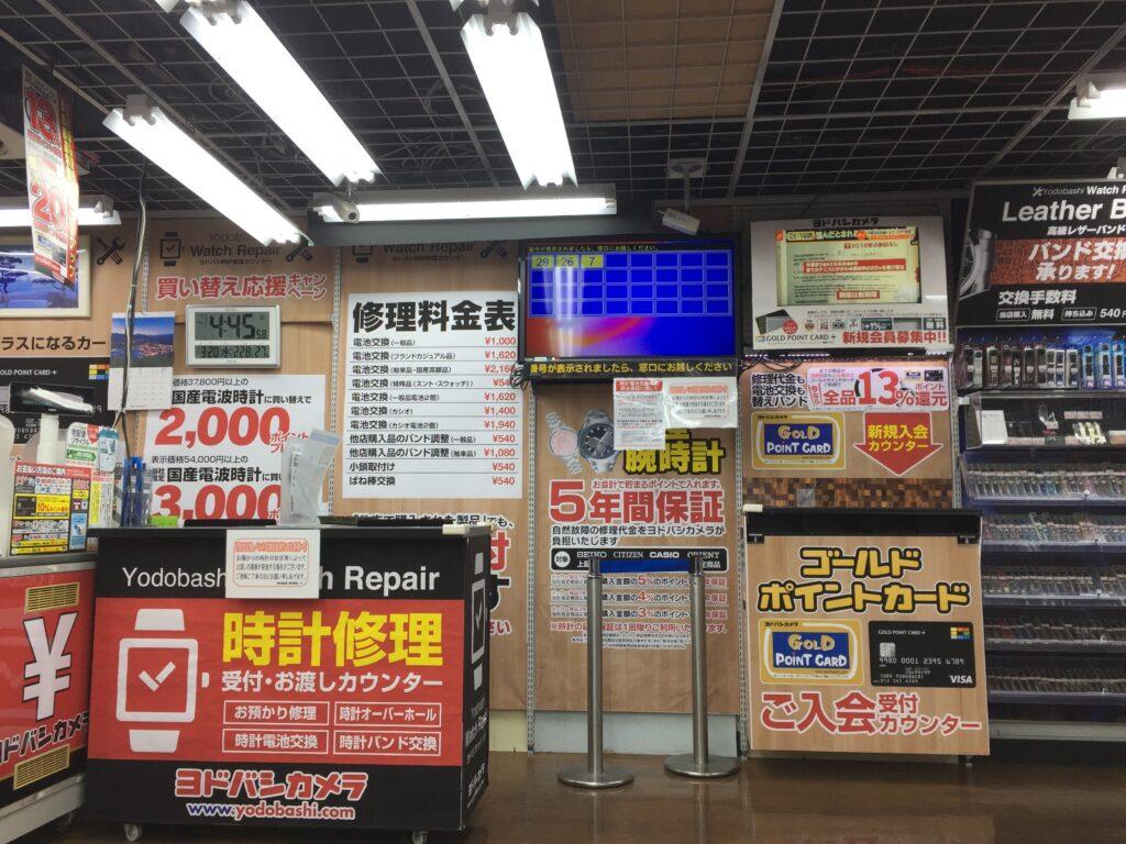 新宿ヨドバシカメラ時計修理コーナー