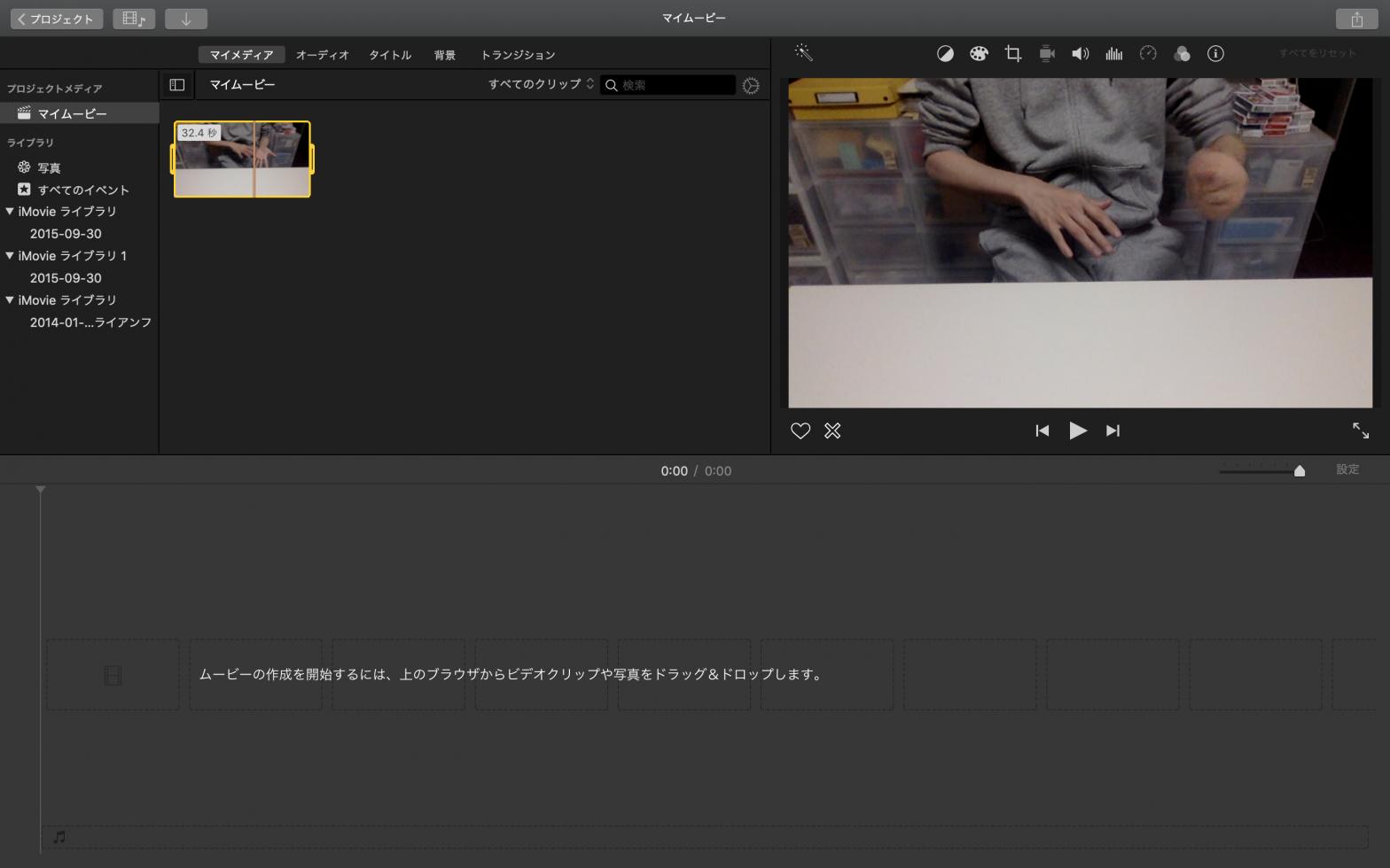 iMovieスクリーンショット