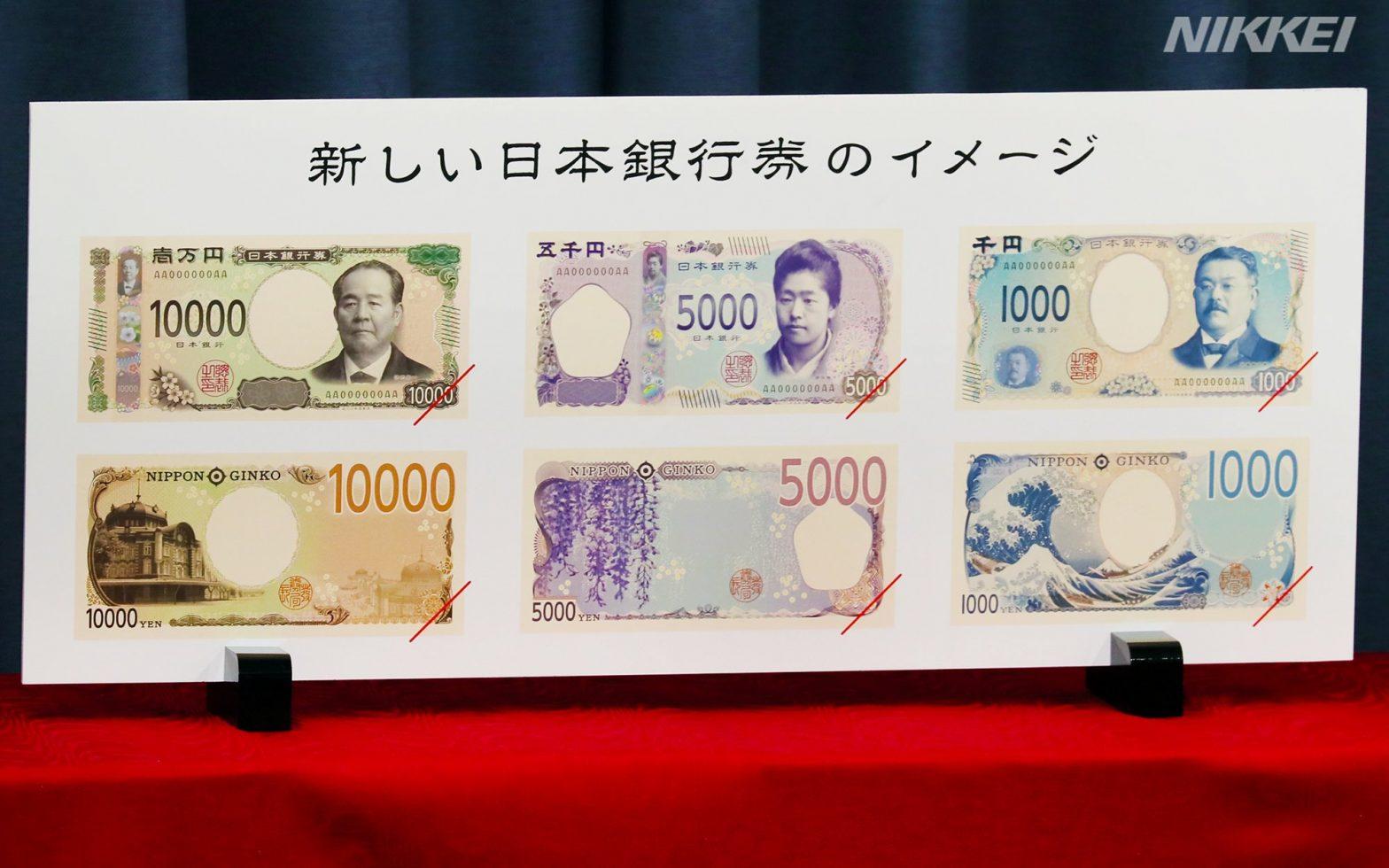 新しい紙幣
