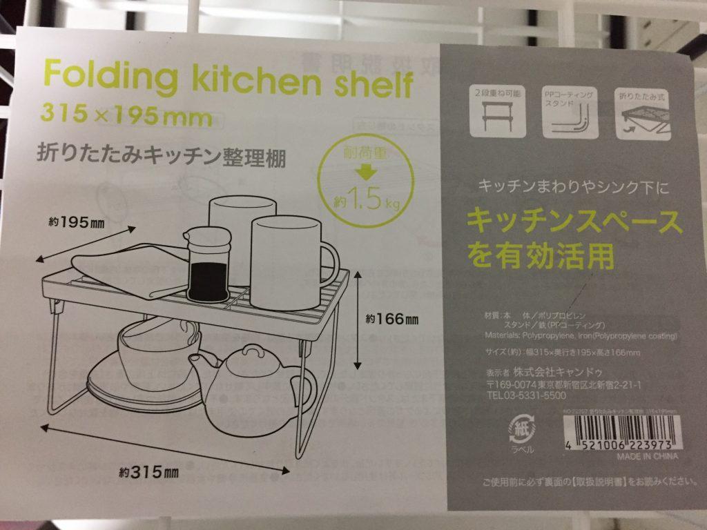 折りたたみキッチン整理棚の説明書き