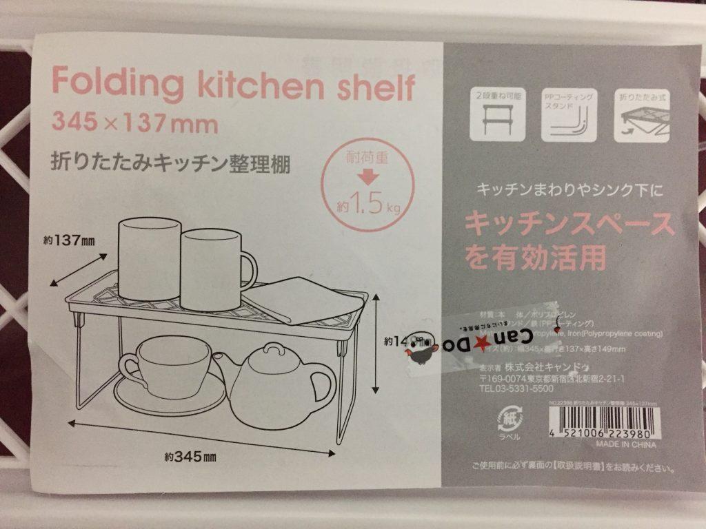 折りたたみキッチン整理棚のスリムタイプの説明書き