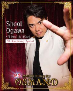 緒川集人 / Shoot Ogawa
