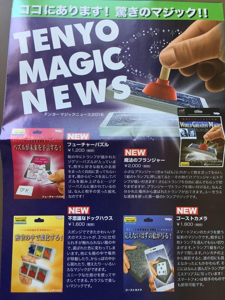 魔法のプランジャーの広告