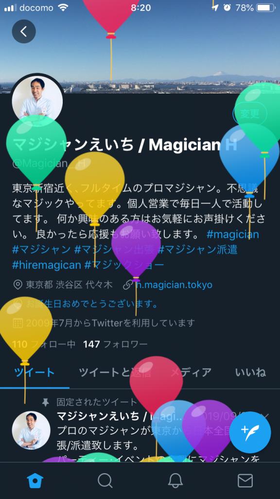 twitterの誕生日画面