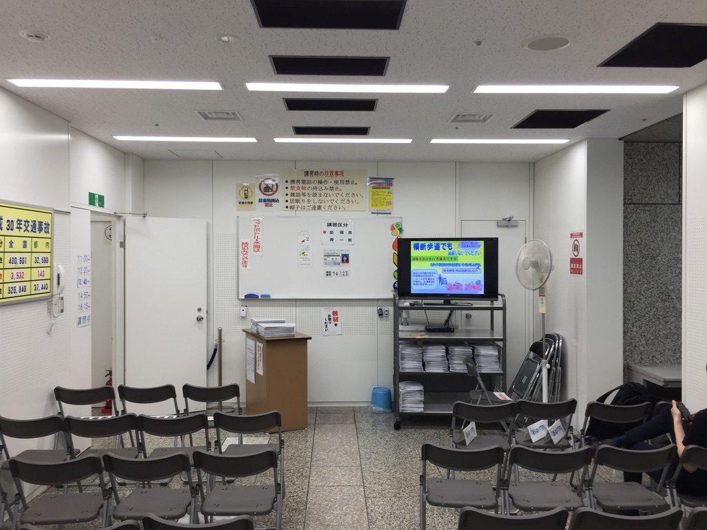免許センター講習の部屋