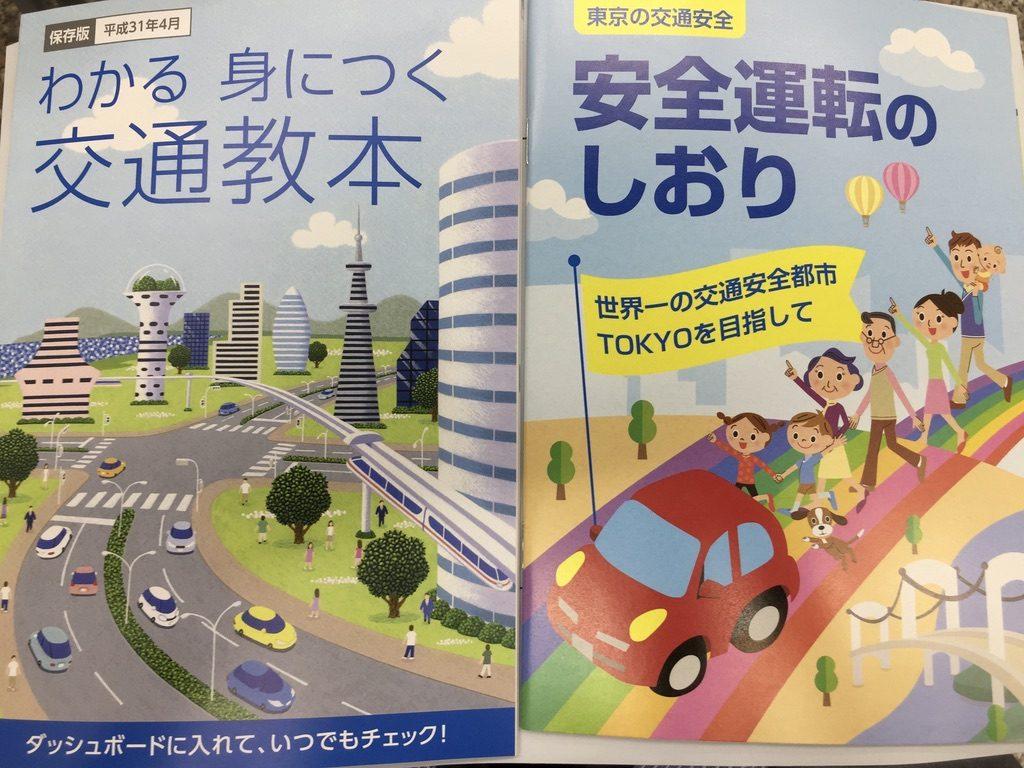安全運転のしおりとわかる身につく交通教本