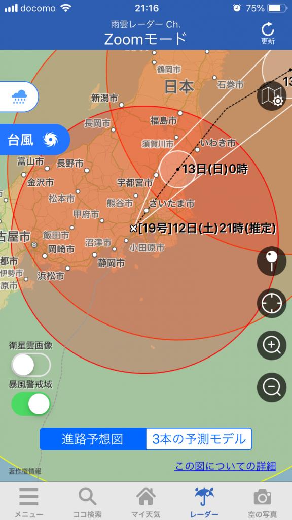台風21号 21時すぎ