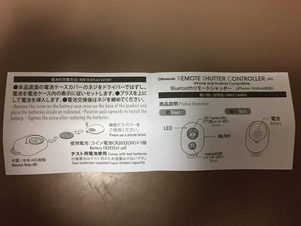 ダイソーのBluetoothリモートシャッター 説明書