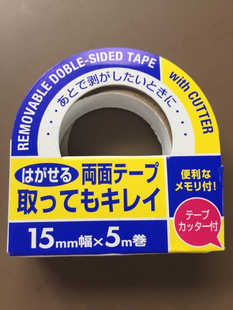 kycap 2.0 ダイソーの両面テープ