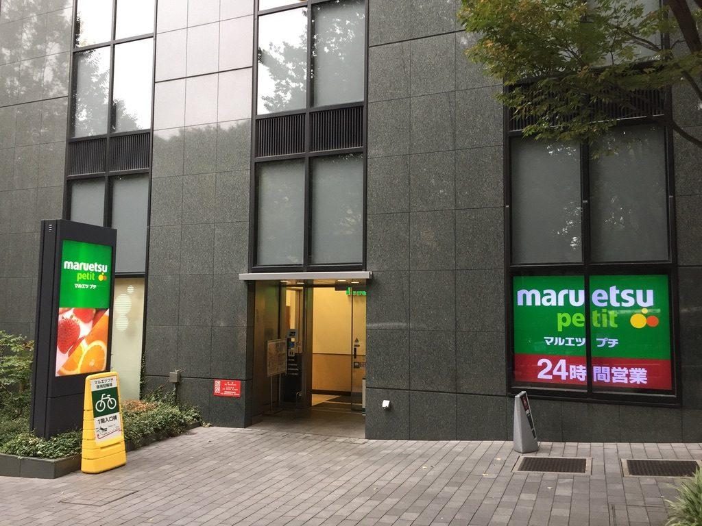 西新宿の24時間スーパーマルエツプチ