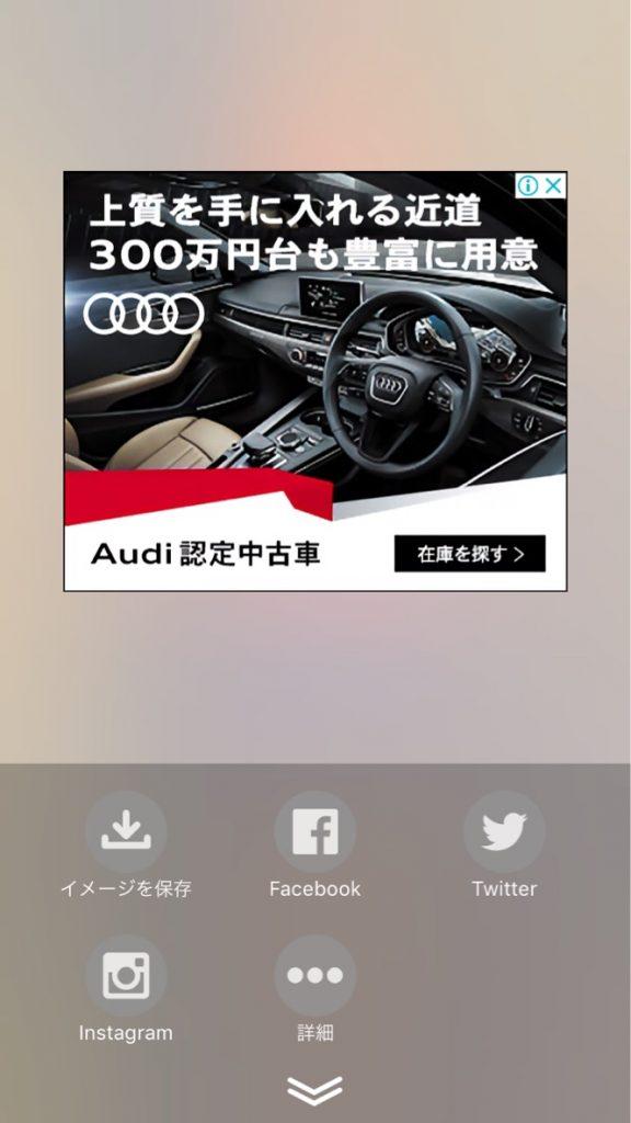 iPhoneアプリ ぼかすん 広告