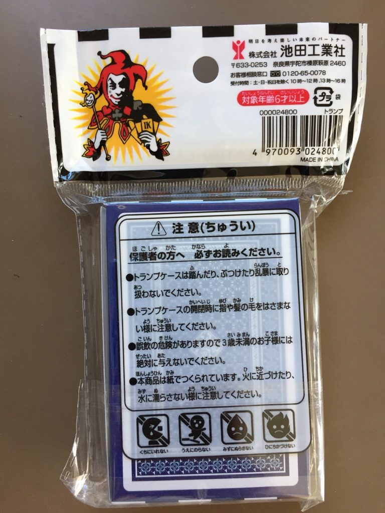キャンドゥ(Can★Do)の紙製トランプカード 注意