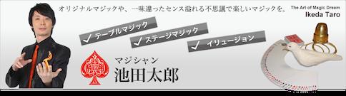マジシャン池田太郎