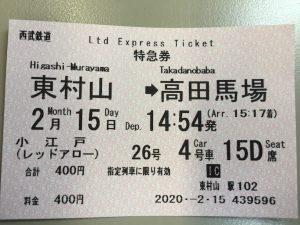 西武新宿線 特急券 東村山から高田馬場