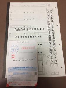 添付書類台紙 地震保険料の控除証明