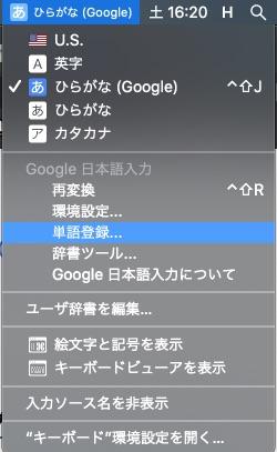 MacBook、Google日本語入力から単語登録